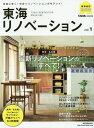 東海リノベーション (流行発信MOOK)[本/雑誌] / 流行発信