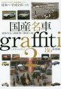 国産名車graffiti 2 (NAIGAI) 本/雑誌 / 内外出版社