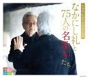 なかにし礼と75人の名歌手たち[CD] / オムニバス