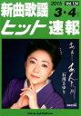 楽譜 新曲歌謡ヒット速報 134[本/雑誌] / シンコーミュージック