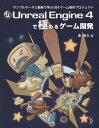Unreal Engine 4で極めるゲーム開発 サンプルデータと動画で学ぶUE4ゲーム制作プロジェクト[本/雑誌] / 湊和久/著