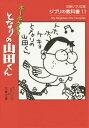 ホーホケキョとなりの山田くん ジブリの教科書11 (文春ジブ...
