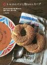トルコのパンと粉ものとスープ 粉もの文化の地に受け