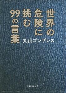 世界の危険に挑む99の言葉 (文庫ぎんが堂)[本/雑誌] / 丸山ゴンザレス/著