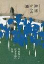 琳派からの道 琳派400年記念 神坂雪佳と山本太郎の仕事[本/雑誌] / 神坂雪佳/著 山本太郎/著 河野元昭/監修