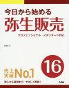 今日から始める弥生販売16[本/雑誌] / 間顕次/著