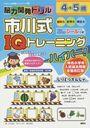 脳力開発ドリル市川式IQトレーニングハイパー 4 5歳 (たのしい幼稚園ドリルブック) 本/雑誌 / 市川希/監修