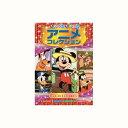 たのしいたのしいアニメコレクション ミッキーのドキドキ汽車旅行 [廉価版][DVD] / ディズニー