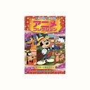 たのしいたのしいアニメコレクション ミッキーとあざらし [廉価版][DVD] / ディズニー