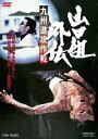 山口組外伝 九州進攻作戦[DVD] / 邦画