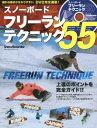 スノーボード フリーランテクニック55 (ブルーガイド・グラフィック)[本/雑誌] / 実業之日本社/編集・著