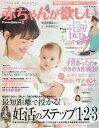 赤ちゃんが欲しい 2016冬 【付録】 「ウミヨガ」DVD (主婦の友生活シリーズ)[本/雑誌] / 主婦の友社