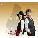 ト・シ・ヒ・コ[CD] / 松永明子&原大輔
