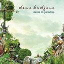 艺人名: D - 楽園の琴線[CD] / デワ・ブジャナ