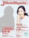 [書籍のメール便同梱は2冊まで]/J Movie Magazine (ジェイムービーマガジン)[本/雑誌] Vol.05 【表紙&巻頭】 『母と暮せば』二宮和也×..