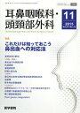耳鼻咽喉科・頭頚部外科 2015年11月号[本/雑誌] (雑誌) / 医学書院