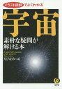 宇宙素朴な疑問が解ける本 (KAWADE夢文庫) / えびなみつる/著