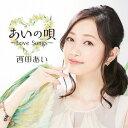 あいの唄 〜Love Songs〜[CD] / 西田あい
