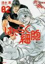 はたらく細胞 2 (シリウスKC)[本/雑誌] (コミックス...