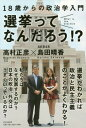 選挙ってなんだろう 18歳からの政治学入門 本/雑誌 / 高村正彦/著 島田晴香/著