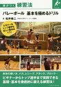 バレーボール基本を極めるドリル (差がつく練習法)[本/雑誌] / 松井泰二/著