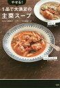 やせる!1品で大満足の主菜スープ[本/雑誌] / 北嶋佳奈/著 牧田善二/監修