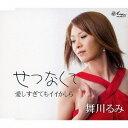 せつなくて/愛しすぎてもイイかしら[CD] / 舞川るみ