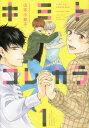 キミトコレカラ 1 (バーズコミックス ルチルコレクション)[本/雑誌] (コミックス) / 山本小鉄子/著