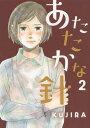 あたたかな針 2 (オフィスユーコミックス)[本/雑誌] (コミックス) / KUJIRA/著
