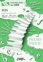 楽譜 SOS SEKAI NO OWAR (PIANO PIECE SERI1202)[本/雑誌] / フェアリー