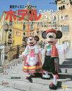 東京ディズニーリゾート ホテルガイドブック 2016 (My Tokyo Disney Resort)[本/雑誌] / ディズニーファン編集部/編
