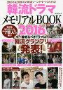 韓流ドラマメモリアルBOOK 2016 (タツミムック)[本/雑誌] / 辰巳出版