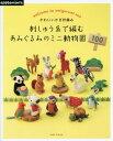 刺しゅう糸で編むあみぐるみのミニ動物園 (Asahi)[本/雑誌] / アップルミンツ(E&Gクリエイツ)