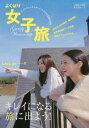 '16 よくばり女子旅 (KAZIムック)[本/雑誌] / 舵社