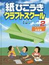 紙ひこうきクラフトスクール レベル2 / 原タイトル:Paper Airplanes series:Copirot Level2[本/雑誌] / クリストファー・L・ハーボ/著 鎌田歩/絵 〔バベル/翻訳協力〕