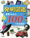 発明図鑑 世界をかえた100のひらめき! / 原タイトル:100 inventions that m