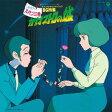ルパン三世 カリオストロの城 オリジナル [Blu-spec CD2][CD] / アニメサントラ (音楽: 大野雄二)