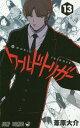 ワールドトリガー 13 (ジャンプコミックス) 本/雑誌 (コミックス) / 葦原大介/著