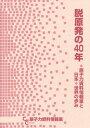 脱原発の40年 原子力資料情報室と日本・[本/雑誌] ...