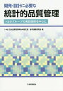 開発・設計に必要な統計的品質管理[本/雑誌] / 日本品質管理学会中部支部産学連携研究会/編