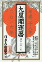九星開運暦 平成28年[本/雑誌] / 日本占術協会/編