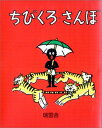 ちびくろ・さんぼ[本/雑誌] (児童書) / ヘレン・バンナーマン / フランク・ドビアス