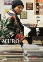 真ッ黒ニナル果テ 30 years and still counting[本/雑誌] (単行本・ムック) / MURO/著