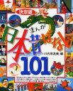 まんが日本昔ばなし101 決定版[本/雑誌] (児童書) / 川内彩友美