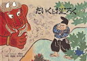 だいくとおにろく (こどものとも絵本)[本/雑誌] (児童書) / 松居直/再話 赤羽末吉/画