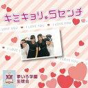 キミキョリ5センチ[CD] / 夢いろ学園生徒会