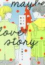 Rakuten - たぶん恋の話 (B's-LOVEY COMICS)[本/雑誌] (コミックス) / 大橋キッカ/著
