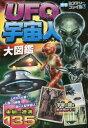 UFO宇宙人大図鑑 (衝撃ミステリーファイル)[本/雑誌] / 宇宙ミステリー研究会/編著