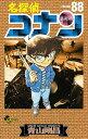 名探偵コナン 88 (少年サンデーコミックス)[本/雑誌] (コミックス) / 青山剛昌/著