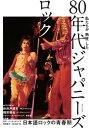 [書籍のゆうメール同梱は2冊まで]/私たちが熱狂した 80年代ジャパニーズロック (タツミムック)[本/雑誌] / 辰巳出版